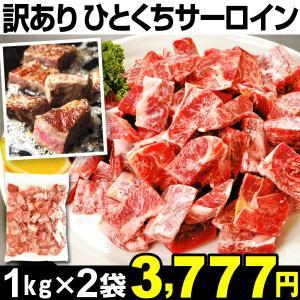 訳あり サイコロステーキ 2kg サーロイン 冷凍 食品|kokkaen