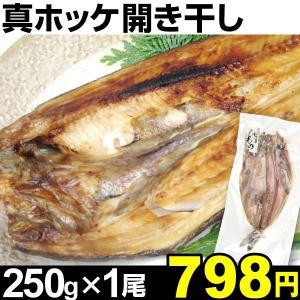 干物 北海道産 真ホッケ 開き干し 1尾 250g 1組 冷凍 マホッケ ほっけ  しつこさの無い上品な脂 一夜干し|kokkaen
