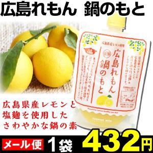レモン鍋の素 広島れもん 鍋のもと 1袋 【メール便】 5袋まで同梱可能 広島産レモンと「塩麹」使用 【数量限定】|kokkaen
