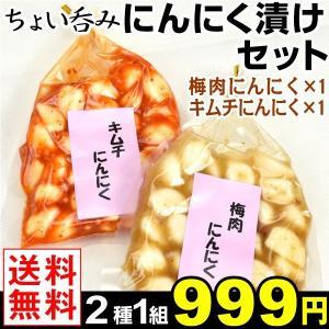 にんにく漬  ちょい呑みにんにく漬セット 2種2袋1組 (梅肉にんにく・キムチにんにく) 送料無料 メール便 ポイント消化|kokkaen