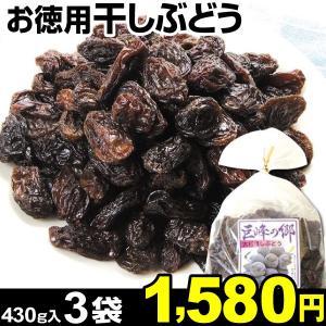 ドライフルーツ お徳用 干しぶどう 3袋1組 1袋430g入り レーズン 大粒 鉄分 カリウム ポリフェノール|kokkaen