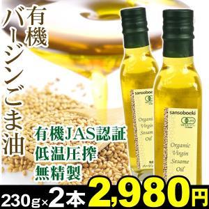 ごま油 有機バージンごま油 230g×2本 健康オイル 有機JAS認証の希少な生ごま油 セサミン 無精製ごま油|kokkaen