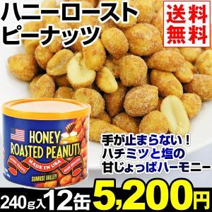 ナッツ ハニーローストピーナッツ 12缶 (1缶240g入り) 1組 送料無料 クセになる美味しさ サンライズバレー 落花生 おつまみ 輸入食品 【オトナ買い】|kokkaen