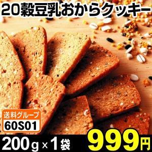 20種類の雑穀入り 豆乳おからクッキー 200g 1袋 送料無料【メール便】国産小麦使用 マーガリン・ショートニング不使用 おからクッキー|kokkaen