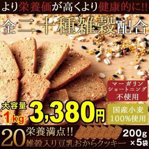 20種類の雑穀入り 豆乳おからクッキー 1kg 1組(200g×5袋) 国産小麦使用 マーガリン・ショートニング不使用 おからクッキー|kokkaen