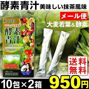 青汁 おいしい抹茶風味 酵素青汁 スティックタイプ10包×2箱 1組 送料無料【メール便】 KOSEI ポイント消化|kokkaen