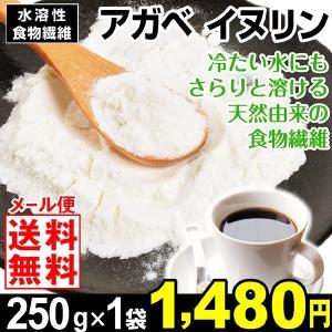 アガベ イヌリン 250g1袋 送料無料【メール便】 水溶性食物繊維 ブルーアガベ|kokkaen