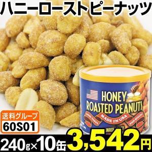 ナッツ ハニーローストピーナッツ 10缶 (1缶240g入り) 食品◆|kokkaen