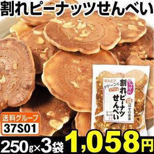 菓子 割れピーナッツせんべい 3袋 (1袋250g入り) 食品◆|kokkaen