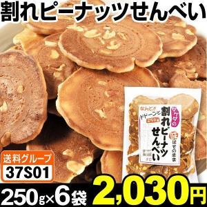 菓子 割れピーナッツせんべい 6袋 (1袋250g入り) 食品◆|kokkaen