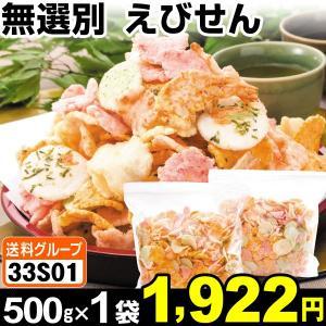 せんべい 無選別えびせん 1袋 (1袋500g入り) 食品◆|kokkaen