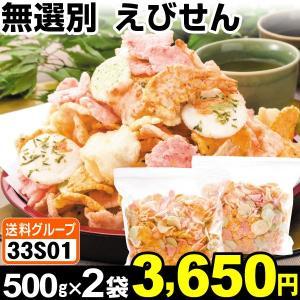 せんべい 無選別えびせん 2袋 (1袋500g入り) 食品◆|kokkaen
