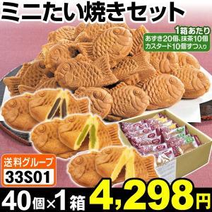 菓子 ミニたい焼きセット 1箱 (1箱40個入り) 食品◆|kokkaen
