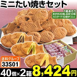 菓子 ミニたい焼きセット 2箱 (1箱40個入り) 食品◆|kokkaen