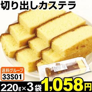 菓子 切り出しカステラ 3袋 (1袋220g入り) 食品◆|kokkaen