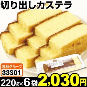 菓子 切り出しカステラ 6袋 (1袋220g入り) 食品◆|kokkaen