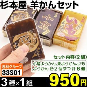 菓子 杉本屋 羊かんセット 1組(3種6個入り) 食品◆|kokkaen