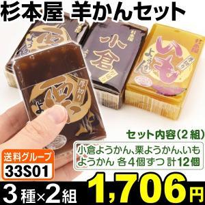 菓子 杉本屋 羊かんセット 2組(3種12個入り) 食品◆|kokkaen