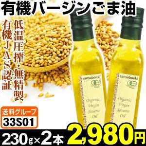 胡麻油 有機バージンごま油 2本 (1本230g入り) 有機JAS認証 低温圧搾・無精製 食品◆ kokkaen