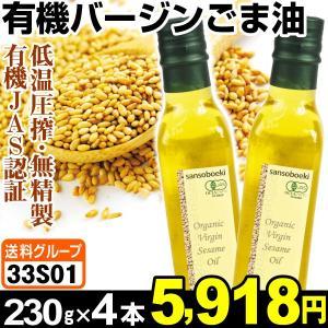 胡麻油 有機バージンごま油 4本 (1本230g入り) 有機JAS認証 低温圧搾・無精製 食品◆ kokkaen