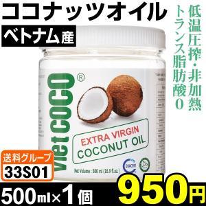 ココナッツオイル ベトナム産 ココナッツオイル 1個 (1個500ml入り) 食品◆|kokkaen