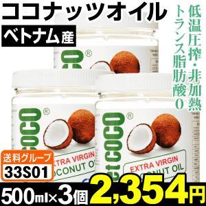 ココナッツオイル ベトナム産 ココナッツオイル 3個 (1個500ml入り) 食品◆|kokkaen
