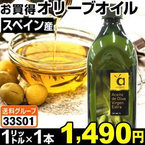 オリーブオイル スペイン産 お買得 オリーブオイル 1本 (1本1リットル入り) 食品◆ kokkaen