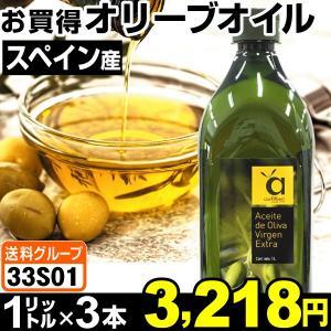 オリーブオイル スペイン産 お買得 オリーブオイル 3本 (1本1リットル入り) 食品◆ kokkaen