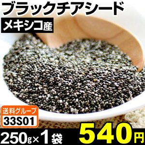 ブラックチアシード 1袋 (1袋250g入り ) 食品◆|kokkaen