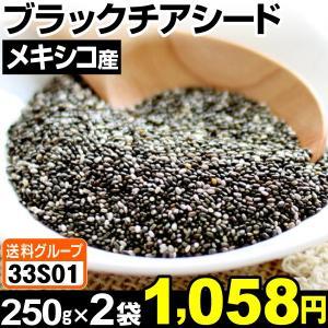 ブラックチアシード 2袋 (1袋250g入り) 食品◆|kokkaen