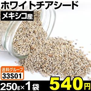 ホワイトチアシード 1袋 (1袋250g入り ) 食品◆ kokkaen