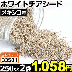 ホワイトチアシード 2袋 (1袋250g入り ) 食品◆ kokkaen