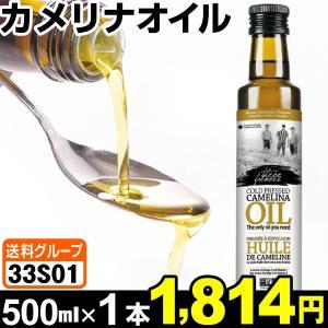 カメリナオイル 1本 (1本500ml入り)加熱調理OK 食品◆ kokkaen