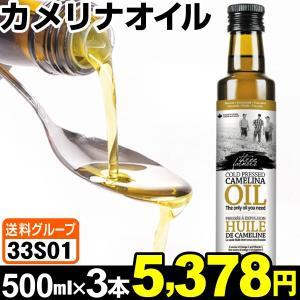 カメリナオイル 3本 (1本500ml入り)加熱調理OK 食品◆ kokkaen