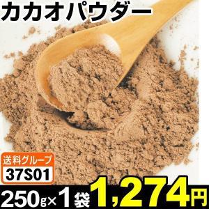 カカオパウダー 1袋 (1袋250g入り) ↑|kokkaen