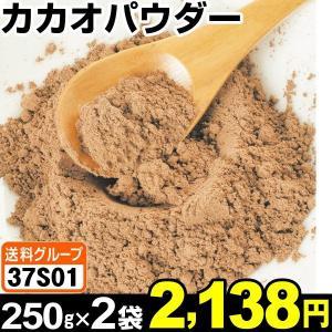 カカオパウダー 2袋 (1袋250g入り) ↑|kokkaen