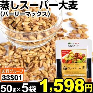 穀物 蒸しスーパー大麦 5袋(1袋50g入り) 食品◆|kokkaen