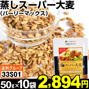 穀物 蒸しスーパー大麦 10袋(1袋50g入り) 食品◆|kokkaen