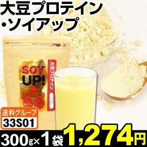 大豆プロテイン・ソイアップ 1袋 (1袋300g入り) 食品◆|kokkaen
