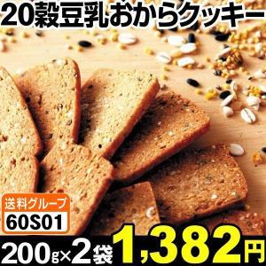 20穀豆乳おからクッキー 2袋 (1袋200g入り) 食品◆|kokkaen