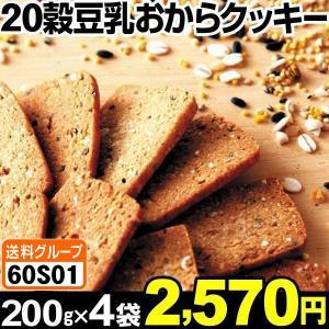 20穀豆乳おからクッキー 4袋 (1袋200g入り) 食品◆|kokkaen