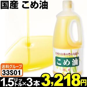 油 国産 こめ油 3本 (1本1.5リットル入り) 食品◆ kokkaen