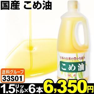 油 国産 こめ油 6本 (1本1.5リットル入り) 食品◆ kokkaen