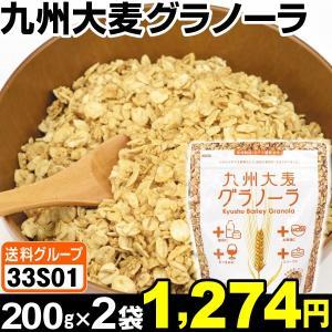 グラノーラ 九州大麦グラノーラ 2袋 (1袋200g入り) 食品◆|kokkaen