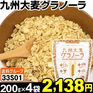 グラノーラ 九州大麦グラノーラ 4袋 (1袋200g入り) 食品◆|kokkaen