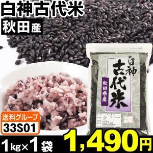 古代米 秋田産 白神古代米 1袋 (1袋1kg入り) 食品◆|kokkaen