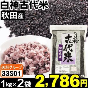 古代米 秋田産 白神古代米 2袋 (1袋1kg入り) 食品◆|kokkaen