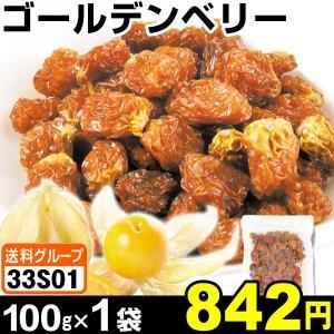 ゴールデンベリー 1袋 (1袋100g入り) 食用ほおずき 食品◆|kokkaen