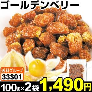 ゴールデンベリー 2袋 (1袋100g入り) 食用ほおずき 食品◆|kokkaen