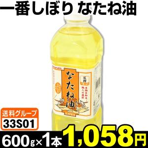油 一番しぼりなたね油 1本 (1本600g入り) 食品◆ kokkaen